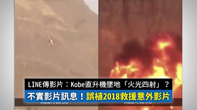 kobe 直升機 墜毀 影片 謠言