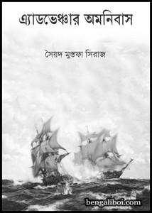 Adventure Omnibus by Syed Mustafa Siraj bangla ebook