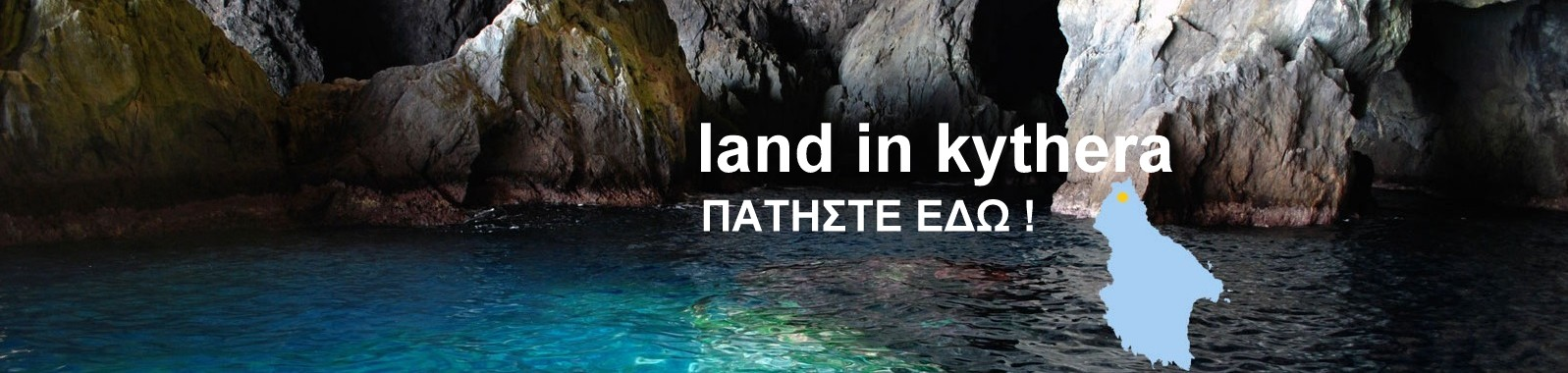 ¨land in kythera¨ ΠΑΤΗΣΤΕ ΕΔΩ !
