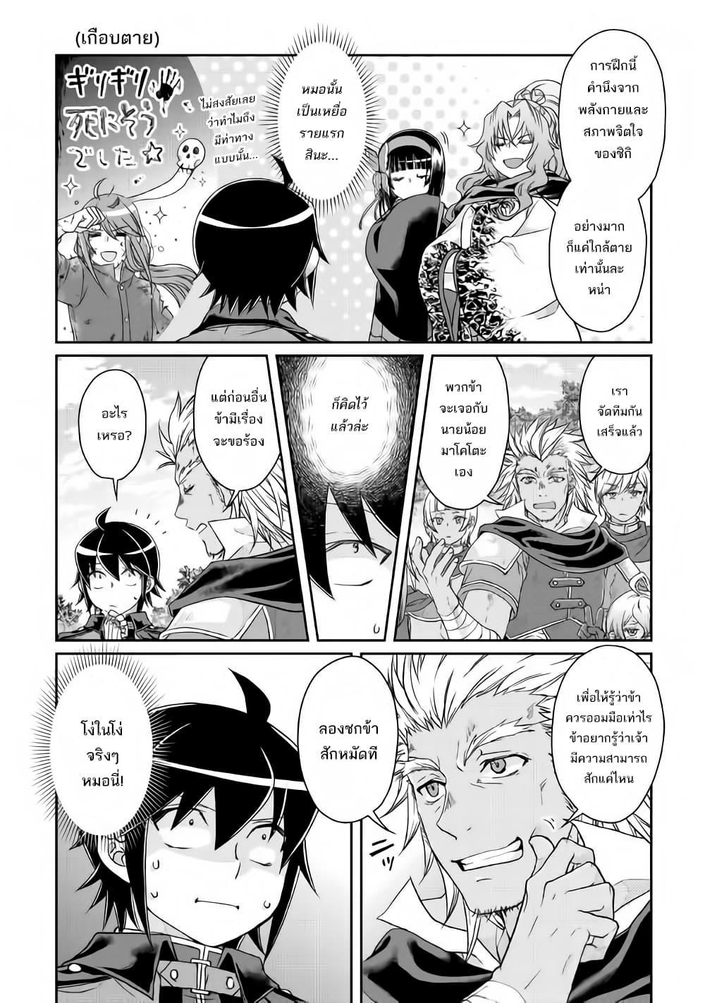 อ่านการ์ตูน Tsuki ga Michibiku Isekai Douchuu ตอนที่ 43 หน้าที่ 21