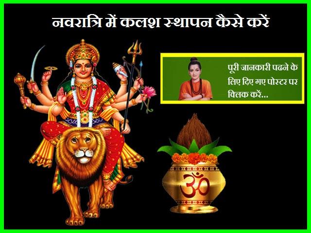 How to Kalash Sthapana in Navaratri-नवरात्रि में कलश स्थापन कैसे करें