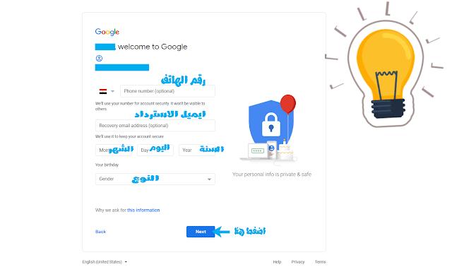 انشاء جيميل الخطوة الثانية,انشاء حساب Gmail الدرس الاول من دورة انشاء مدونة بلوجر جديدة- Blogger