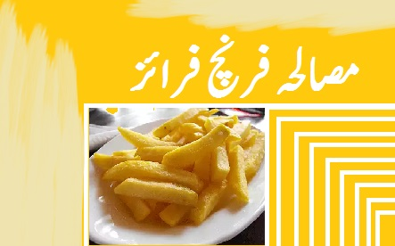FRENCH fries recipe in urdu