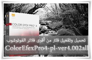 تحميل وتفعيل فلتر من أقوى فلاتر الفوتوشوبColorEfexPro4-pl-ver4.002all