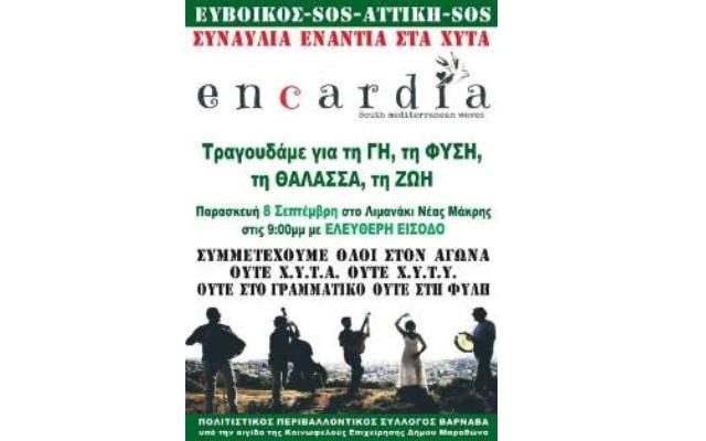 Οι Encardia τραγουδούν για τη ζωή...