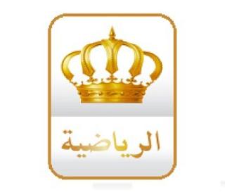 القناة الأردنية الرياضية اون لاين