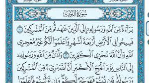 سورة التوبة – سورة رقم 9 – عدد آياتها 129 – القران الكريم