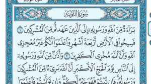 Photo of سورة التوبة – سورة رقم 9 – عدد آياتها 129 – القران الكريم