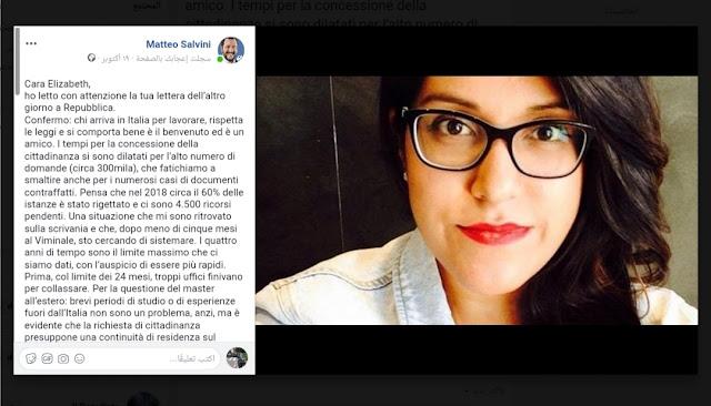 """سالفيني وزير داخلية إيطاليا يجيب مهاجرة تريد الجنسية الإيطالية:"""" الأجانب مطالبون بتقليل الخداع""""."""
