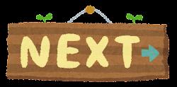 木のナビゲーションボタン「Next」
