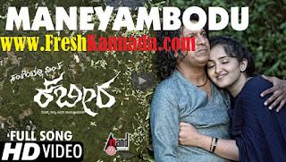 Santheyalli Nintha Kabira Kannada Maneyembodu Full Video Song Download
