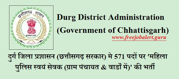 Durg District Administration, Government of Chhattisgarh, Chhattisgarh, 12th, Woman Police Volunteer, Latest Jobs, durg district administrative logo