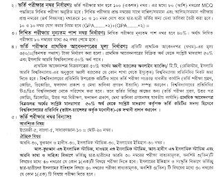 Islamic Arabic University, Bosila, Dhaka admission test Mark Distribution and Prospectus:
