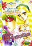การ์ตูน Princess เล่ม 87