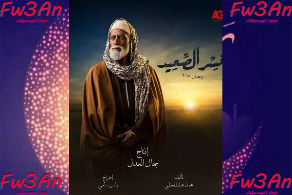 مسلسل نسر الصعيد 2018 Eagle of Upper Egypt