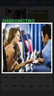 в салоне самолета происходит знакомство мужчины и женщины