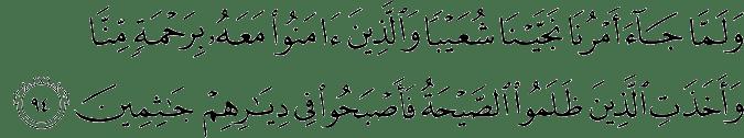 Surat Hud Ayat 94