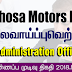 Vacancy In Sathosa Motors PLC  Post Of - Administration Officer (Male)