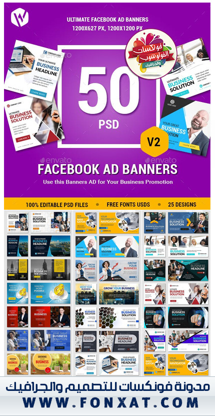 Download Facebook Banners psd file