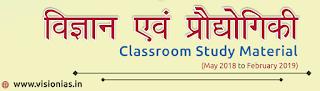 Vision IAS विज्ञान एवं प्रौद्योगिकी Classroom Study Material PT 2019 पीडीऍफ़ डाउनलोड हिंदी में