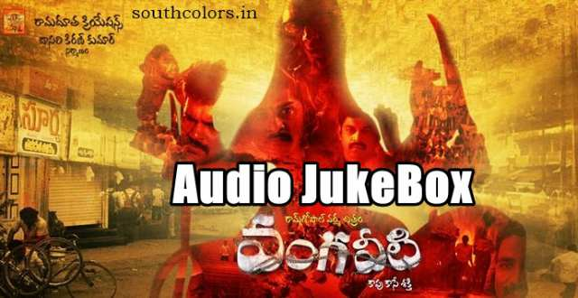 Vangaveeti Telugu Movie Audio Jukebox Songs