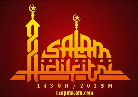 Gambar Ucapan Kata Selamat Lebaran Hari Raya Idul Fitri