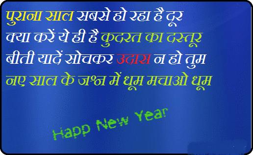 Happy New Year 2019 Best Happy New Year Sayari Quotesget Info