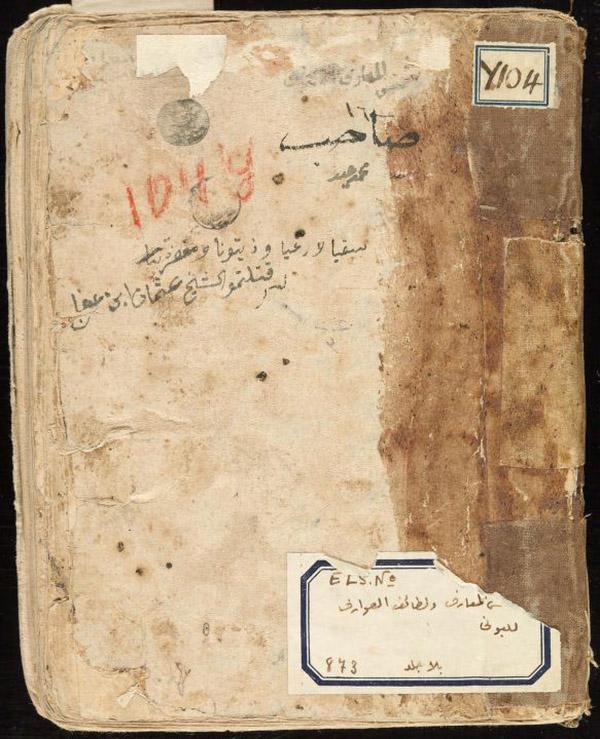 كتاب شمس المعارف الاصلي للتحميل
