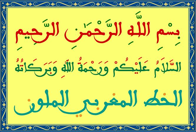 download font arabswell morocoo color svg 3 colors ttf font maroc