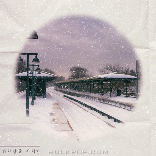 Unknown – 하얀 날들 – Single
