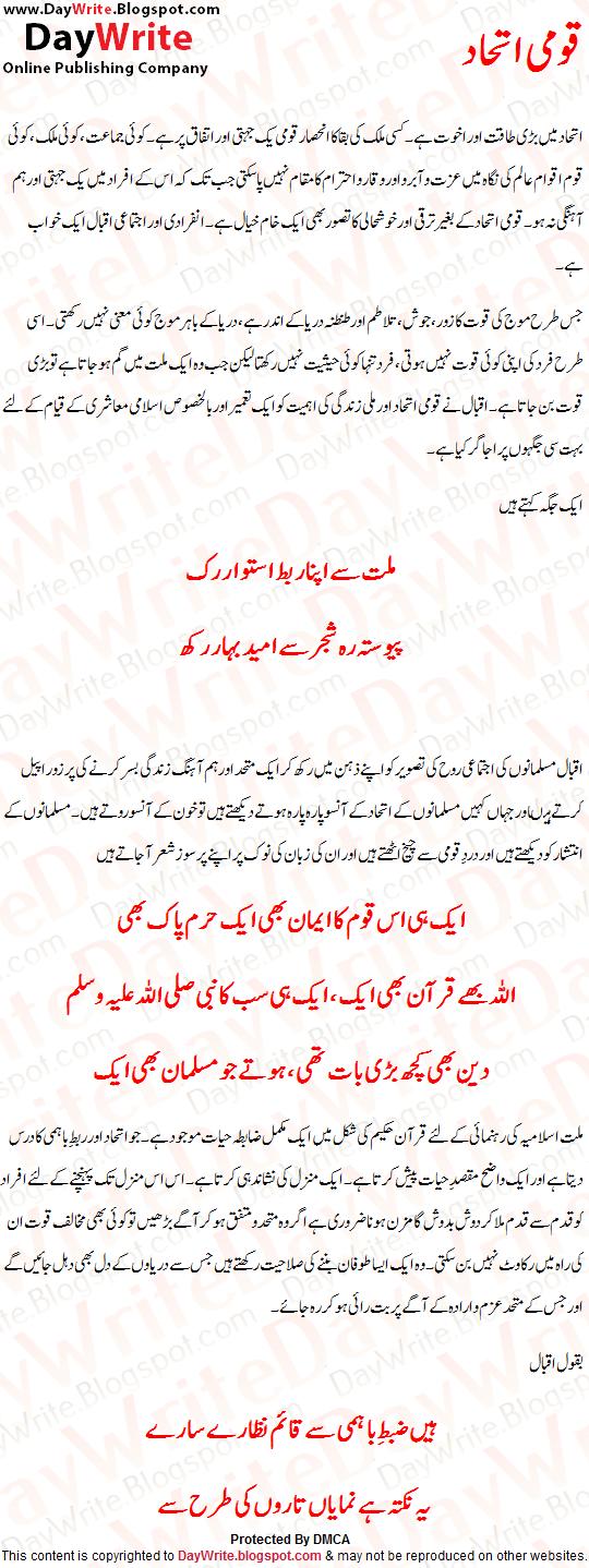Shehri Difa Essay In Urdu Shehri Difa Mazmoon Shehri Difa Meaning