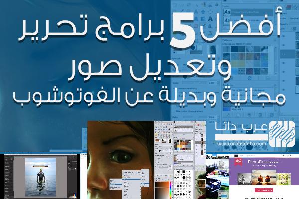 أفضل 5 برامج مجانية لتحرير وتعديل الصور بديلة للفوتوشوب