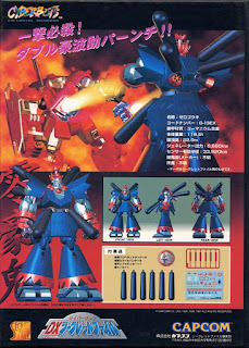 Cyberbots: Fullmetal Madness ( Arcade )