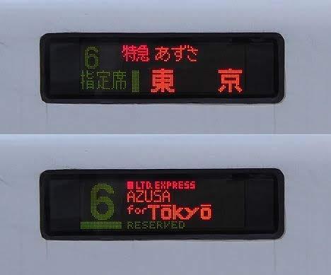 中央本線 特急 あずさ1 東京行き E257系(2019.3消滅)