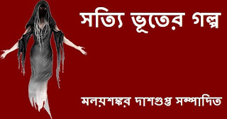 Bengali Horror Stories E-book PDF