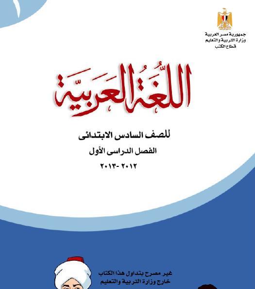كتاب اللغة العربية للصف السادس الإبتدائي الترم الأول والثاني 2021