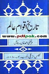 Tareekh-e-Aqwam-e-Alam Pdf Urdu Book Free Download