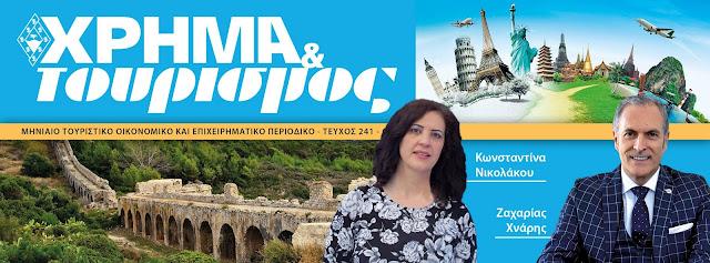 Συνέντευξη Κωνσταντίνας Νικολάκου στο Περιοδικό Χρήμα και Τουρισμός