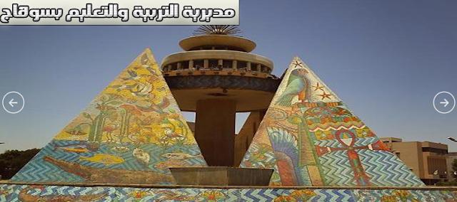 نتيجة إمتحانات الصف الثالث الاعدادى بمحافظة سوهاج الترم الاول 2018 الشهادة الاعداديه