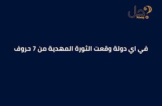 في اي دولة وقعت الثورة المهدية من 7 حروف