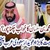 Muhammad bin Sulman Ka khawab chkna choor.