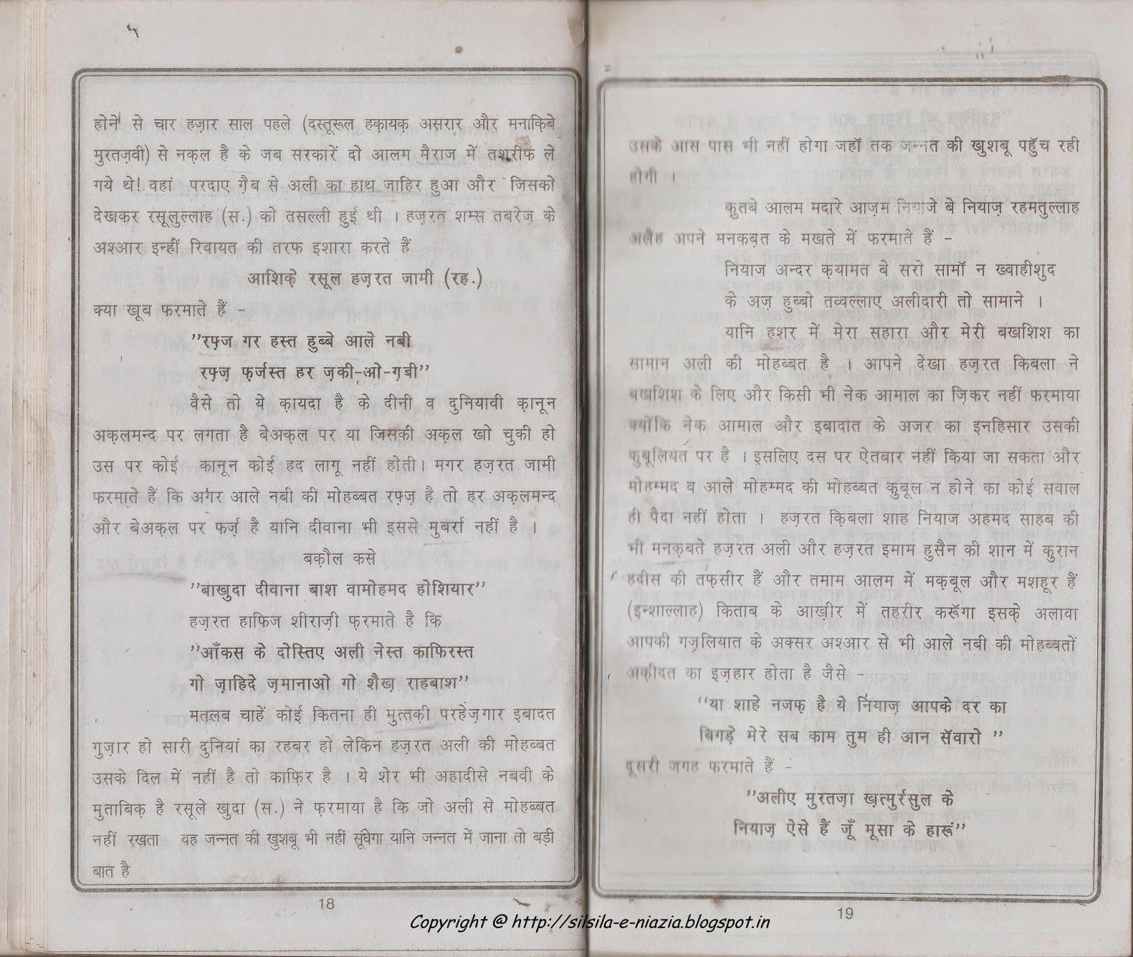 Silsila-e-Niazia: Fazail Ahlebait Sawal wa Jawab Part - I ... Facebook Hindi Sawal