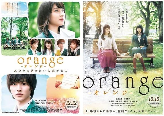 Orange Movie 2015