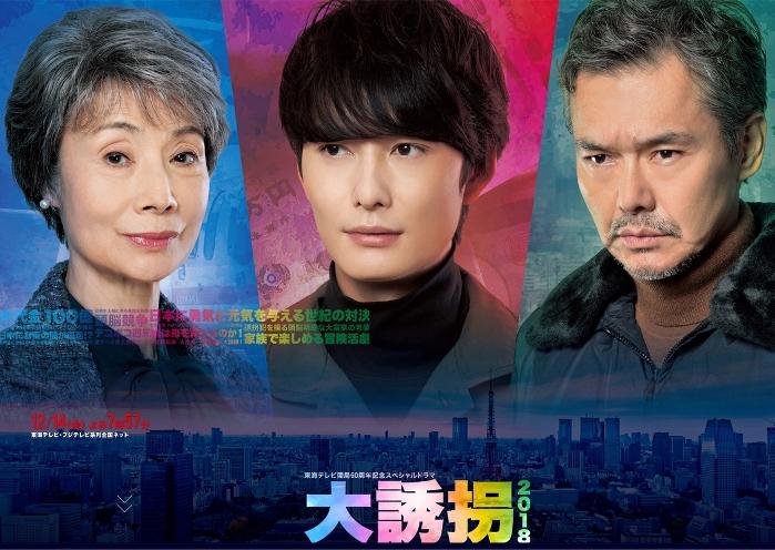 Sinopsis Drama Jepang: Daiyukai 2018