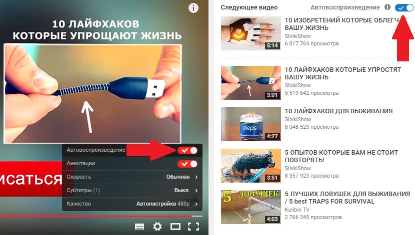 Автовоспроизведение видео на YouTube