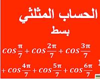 الحساب المثلثي , الرياضيات , جدع مشترك علمي , جذع مشترك علمي