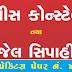 Gujarat Police Constable 2018 Model Paper No.4