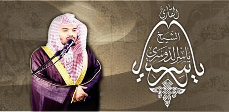 المصحف المرتل كامل بصوت الشيخ ياسر الدوسري - Mp3 - تحميل مباشر