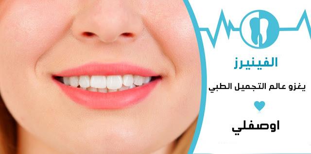 «الفينيرز» يغزو عالم التجميل الطبي
