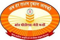दुकानविहीन ग्राम पंचायतों में खुलेगी उचित मूल्य की दुकान -Fair-Price-Shop-to-be-opened-in-Shopless-Gram-Panchayats
